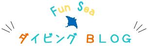 ダイビングブログ