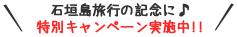 石垣島旅行の記念に。特別割引キャンペーン実施中