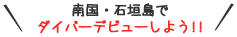 南国・石垣島でダイバーデビューしよう!